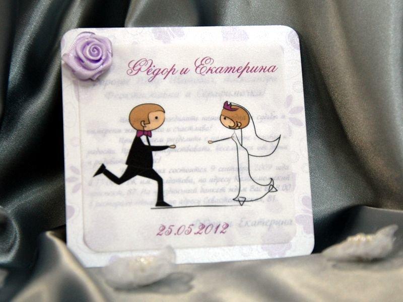 Прикольные открытки с приглашением на свадьбу, рождением детей