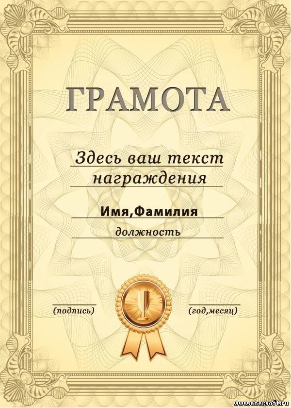 «Шаблоны грамот в ворде скачать бесплатно :: osanatger ...