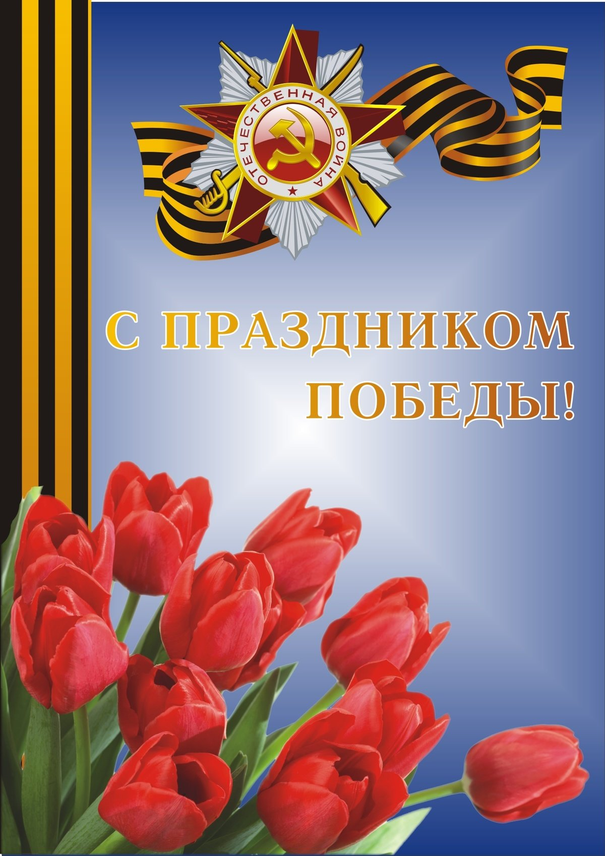 Можно, открытка на 9 май
