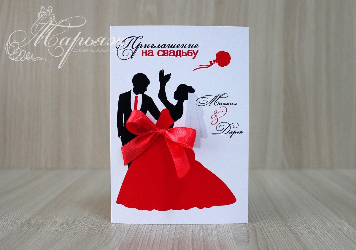 Прикольные открытки с приглашением на свадьбу, мир