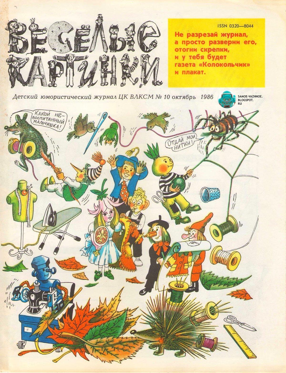 Веселые картинки детский журнал