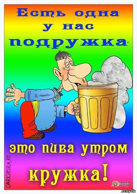Картинки о пиве смешные, октябрь открытка анимация