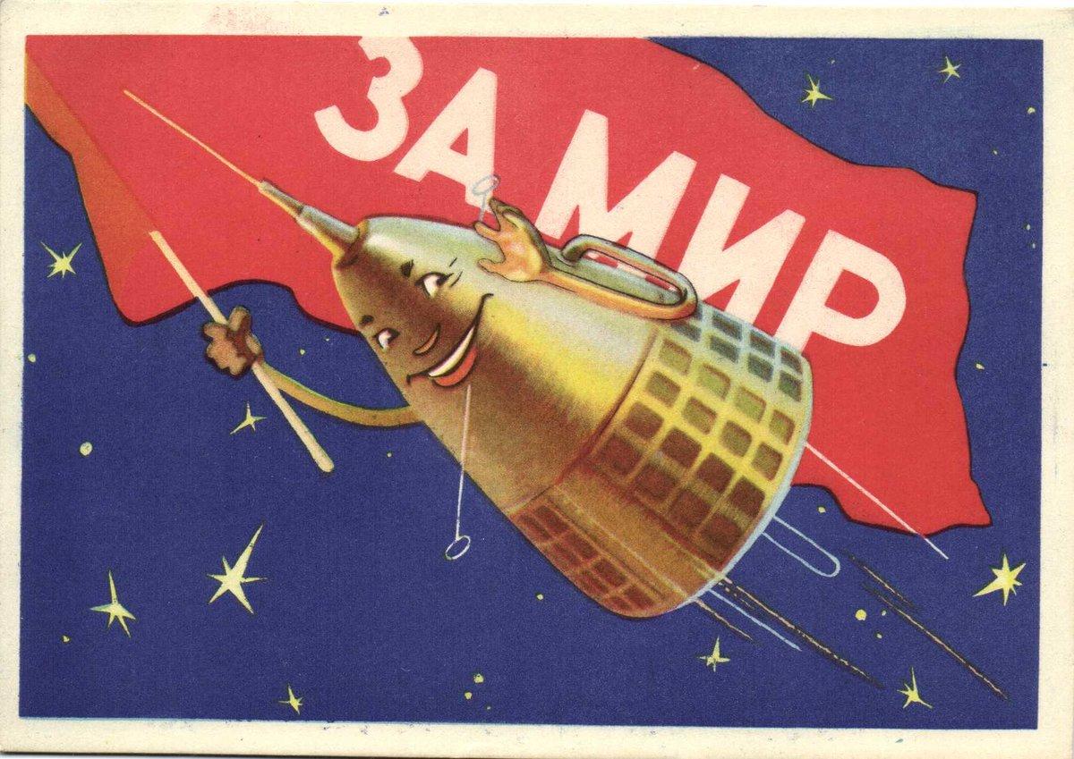 открытки с ракетой ссср супруга все