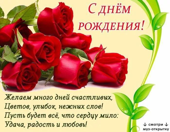 Поздравления с днем рождения и хочу пожелать