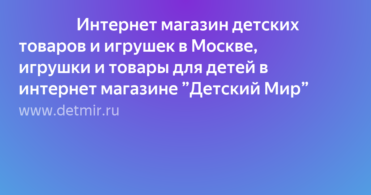 Интернет магазин детских товаров и игрушек в Москве 2c3703477201c