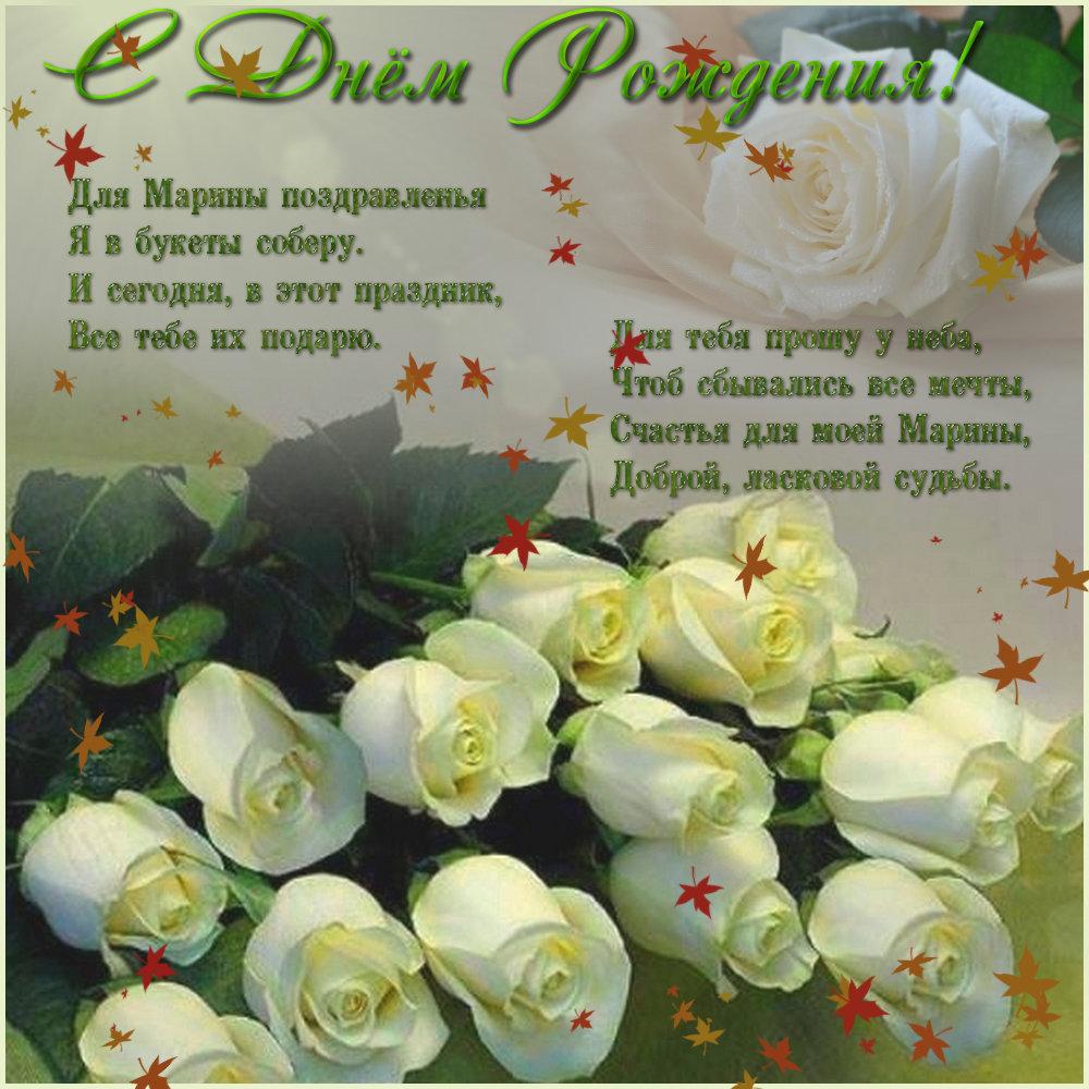 поздравление с днем рождения марине в стихах красивыежане прикольные апартаменты