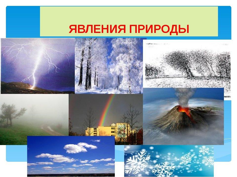 стихийное явление с картинками