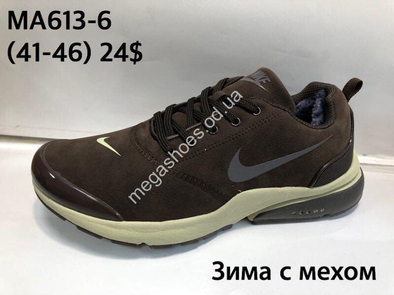 Кроссовки Nike зимние. Кроссовки nike купить в белгороде Перейти на официальный  сайт производителя. 329bb109e7b