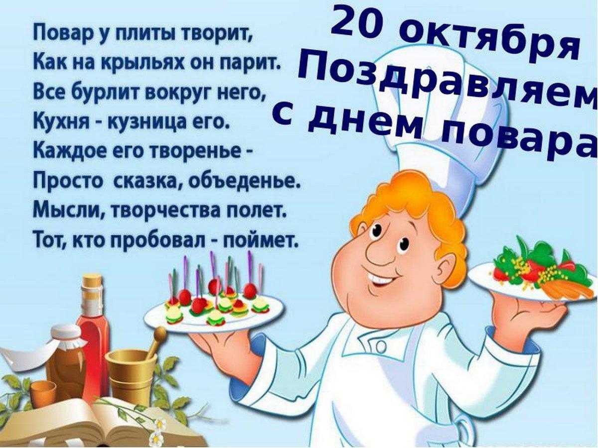 снялся поздравление мужчине любящему готовить использовать только