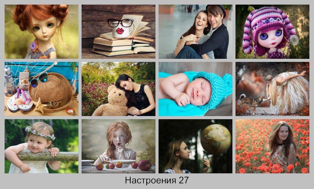 Красивые фото Люди Настроения Эмоции