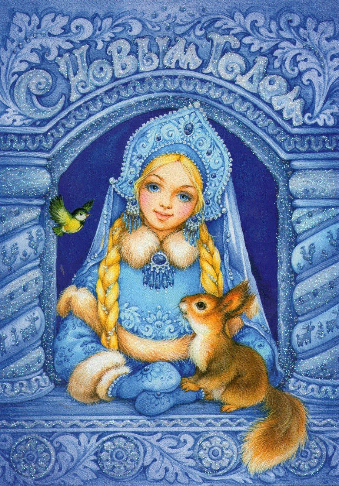 Маме, снегурочка на открытку