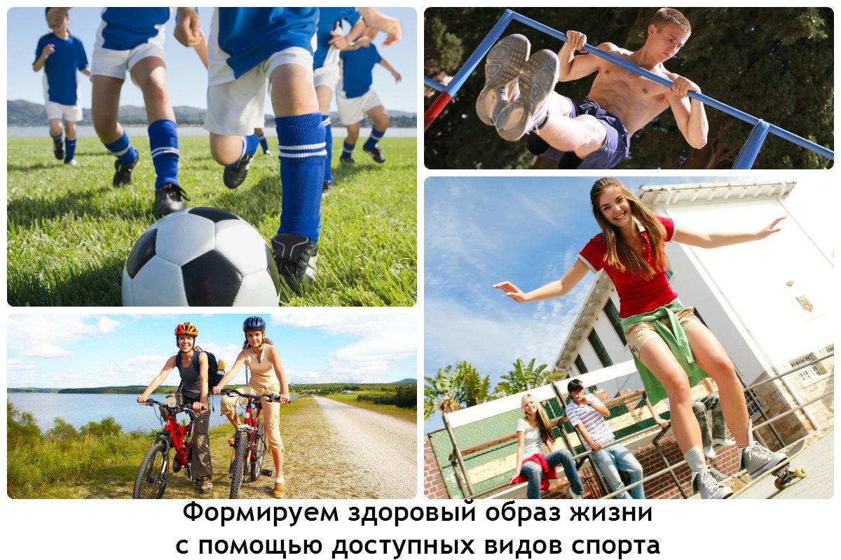 Картинки связанные с спортом и зож