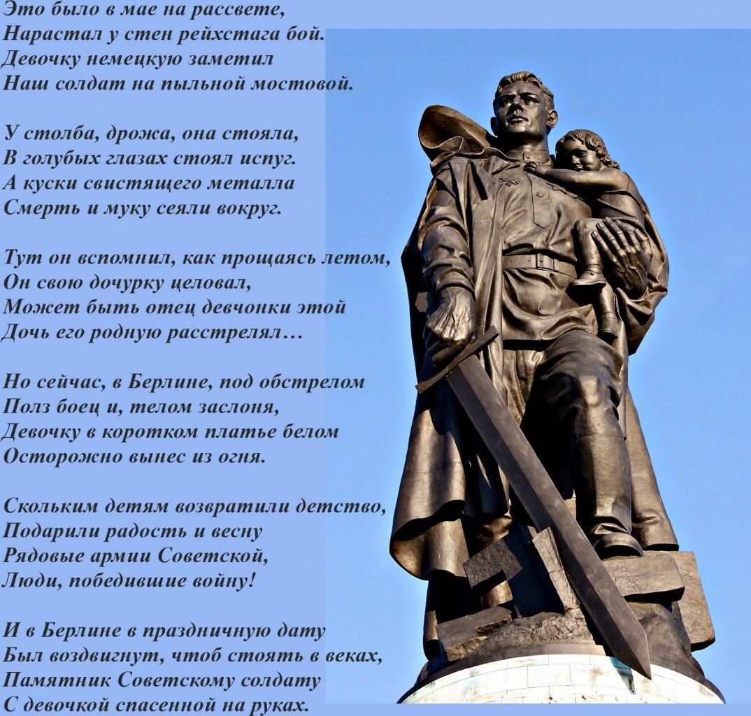 памятники воинам стихи