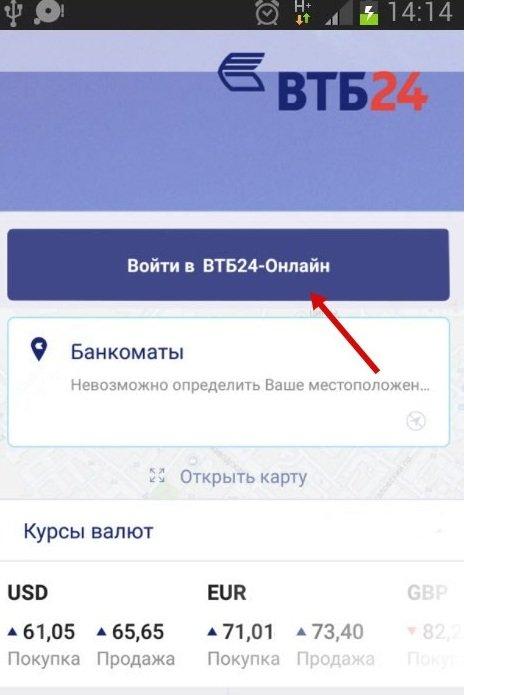 Конвертация валют в банке втб