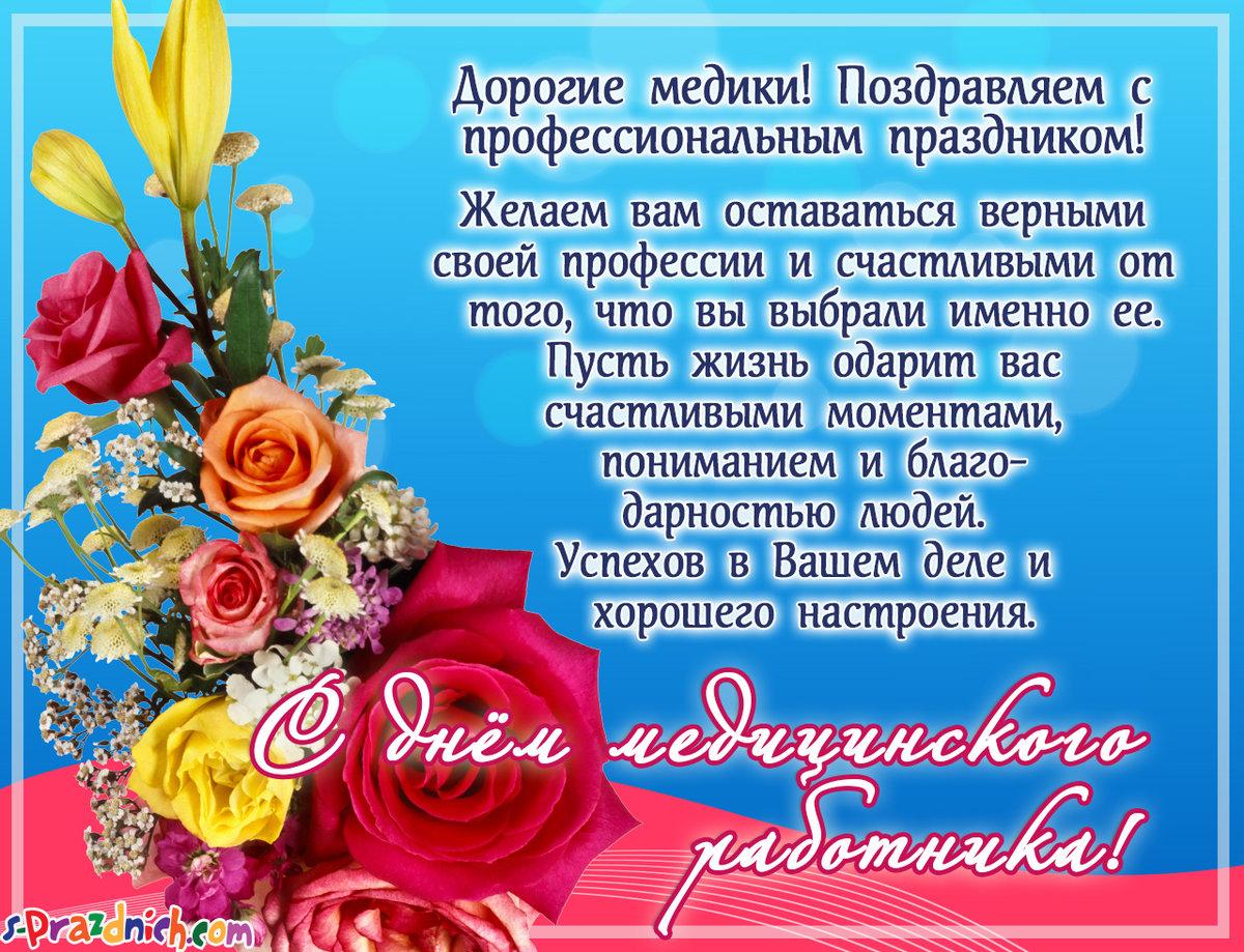 Поздравления ко дню медицинского работника в открытках