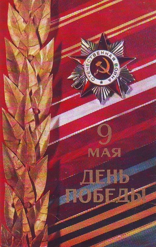Днем, советские открытки день победы фото