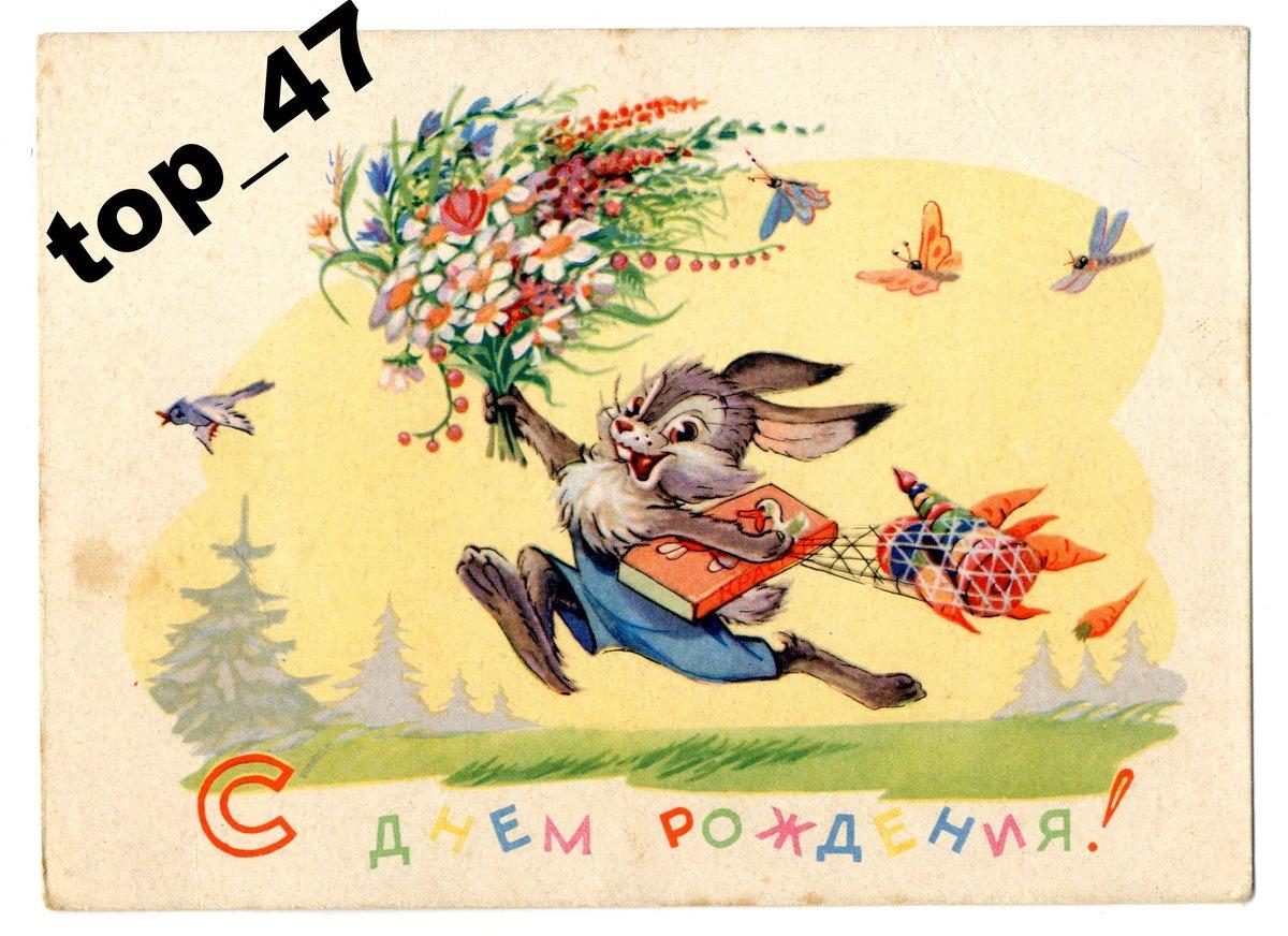 Открытка советская с днем рождения женщине