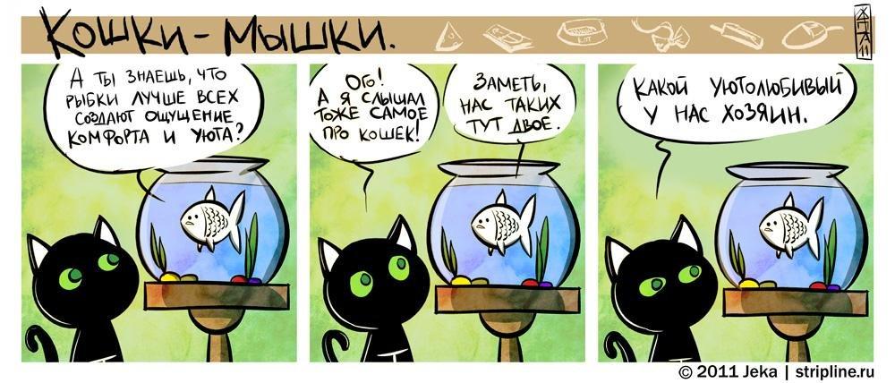 Смешные детские комиксы в картинках
