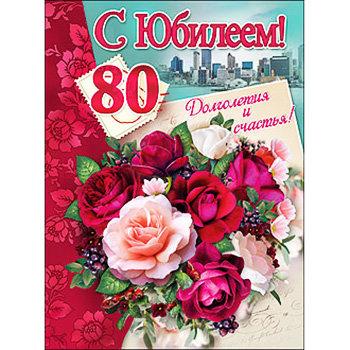 Поздравительные открытки маме на 80 летием