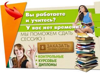 Дипломная работа на заказ саранск. Дипломные, курсовые, диссертации, любые научные работы!!!  ..................↓↓↓↓↓ ЖМИ НА ССЫЛКУ ↓↓↓↓↓   . . . Скопируйте и перейдите по ссылке ➜ diplomn.blogspot.com ================================ Дипломные, курсовые работы на заказ в Саранске недорого ... ЗАКАЗАТЬ ДИПЛОМЫ САРАНСК. КУРСОВЫЕ РАБОТЫ. | ВКонтакте Курсовые и дипломные работы на заказ в Саранске от Заочник Клаб Курсовые, контрольные и дипломные работы на заказ в городе ... Дипломные и курсовые работы на заказ в Саранске Дипломы на заказ в Саранске - заказать курсовую работу ... Курсовые и дипломные работы в Саранске!Диплом-РМ | ВКонтакте Дипломная работа на заказ саранск  Дипломная работа на заказ пермь срочно недорого  Заказать дипломную работу новосибирск  Дипломная работа заказ рязань срочно недорого  Дипломная работа на заказ криминология  Дипломная работа на заказ в чите срочно недорого  Дипломная работа на заказ готовая  Написать дипломную работу на заказ  Заказать дипломную работу в екатеринбурге  Дипломная работа на заказ волгоград срочно недорого  Заказ дипломная работа в симферополе  Заказ дипломную работу казань  Дипломная работа по технологии на заказ срочно недорого  Дипломная работа на заказ в москве без предоплаты  Где в санкт петербурге заказать дипломную работу  Дипломная работа на заказ в москве срочно недорого  Стоит ли покупать дипломную работу  Дипломная работа на заказ статьи  Отзывы о написании дипломных работ на заказ  Дипломная работа заказ цена срочно недорого  Заказать дипломную работу юриспруденция  Срочная дипломная работа на заказ срочно недорого  Написать дипломную работу на заказ екатеринбург  Заказать дипломную работу красноярск  Заказать дипломную работу в омске  Дипломную работу заказать  Дипломная работа заказ москва  Дипломная работа на заказ саранск