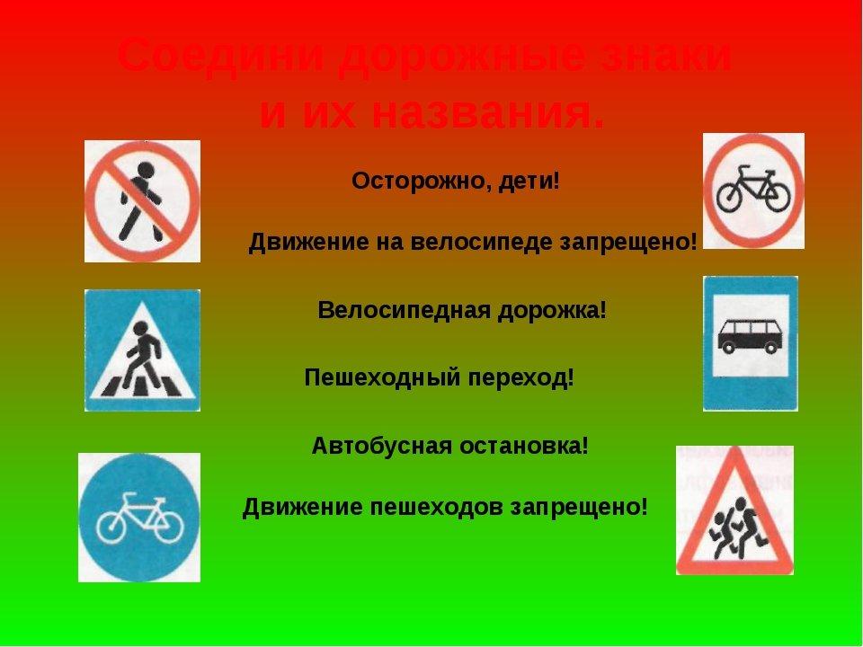 Картинки дорожные знаки для детей картинки с пояснением распечатать