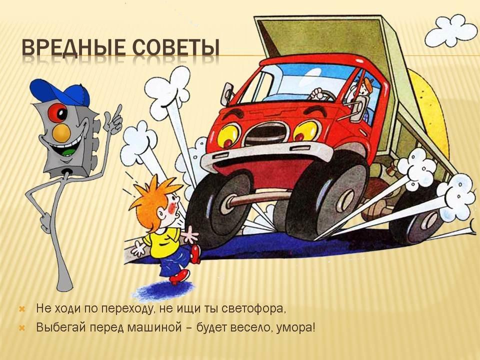 Картинки, правила дорожного движения в прикольных картинках