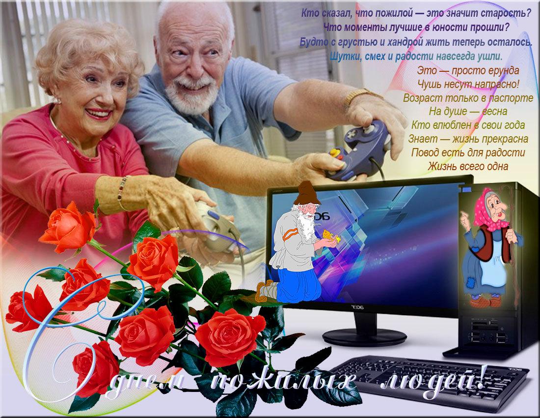 День пожилого человека открытка смешная
