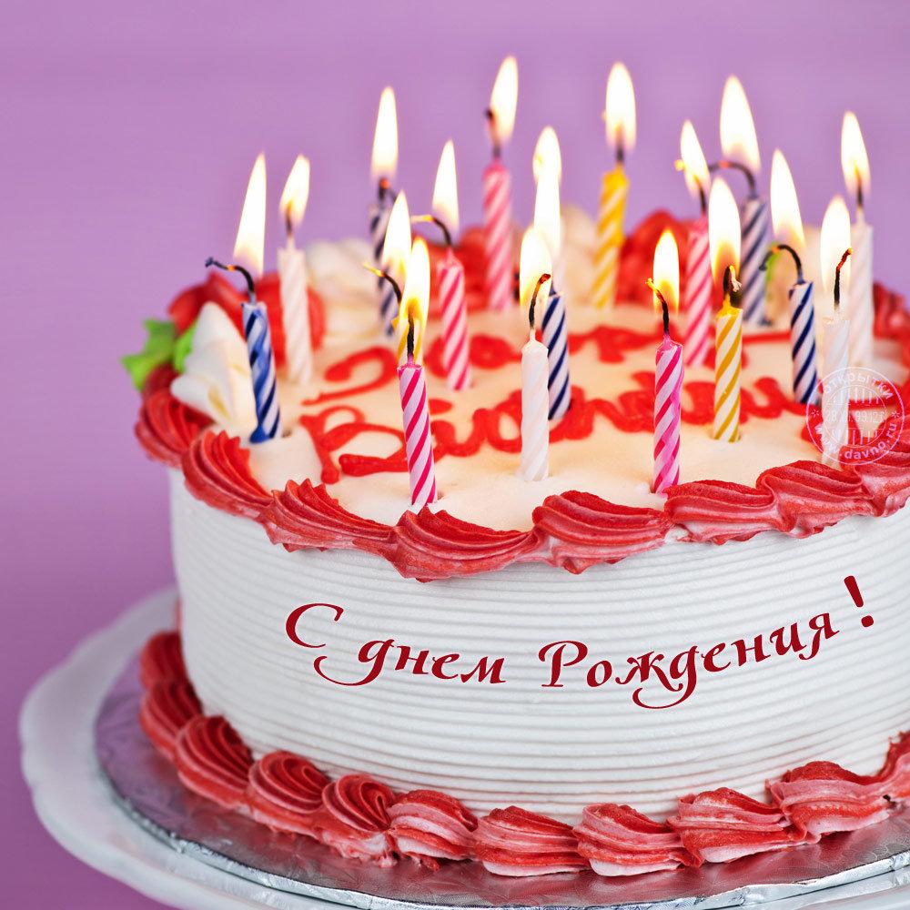 Поздравление торт картинки, открытка днем рождения