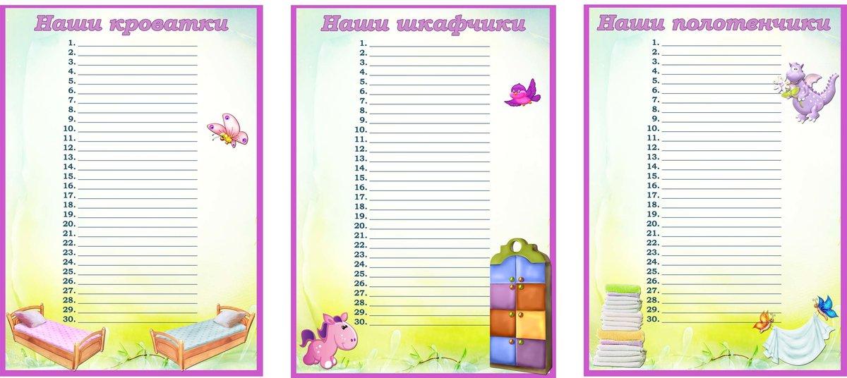 Картинки с наложением на списки для кроваток шкафчиков и полотенец, день рождения собаки