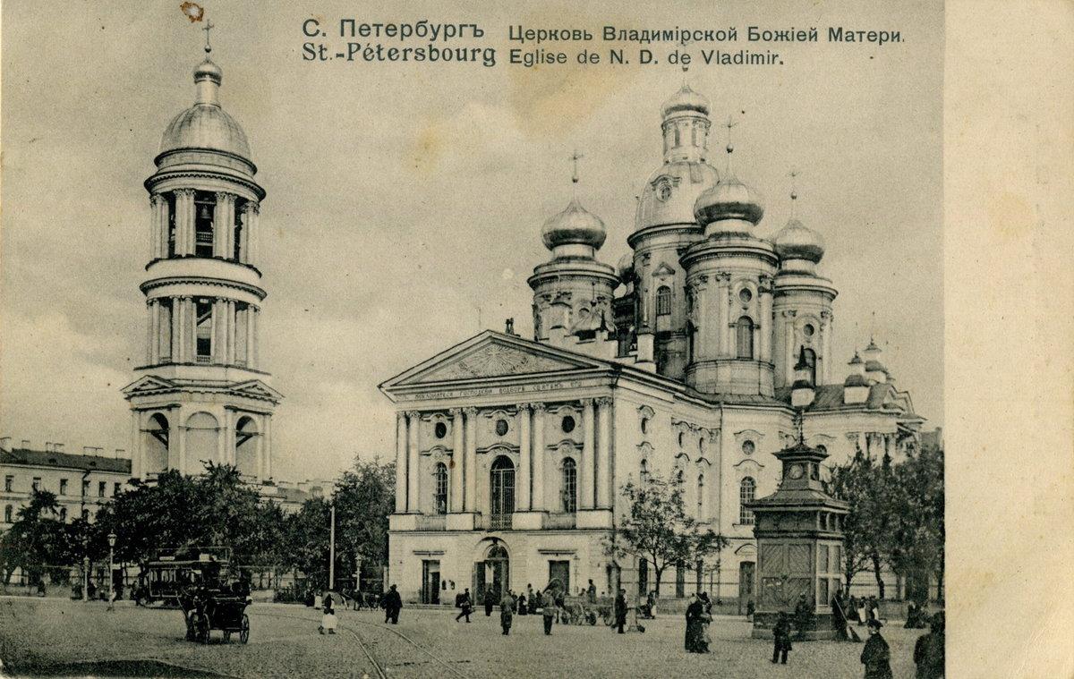 Старая открытка храм, ватсап днем