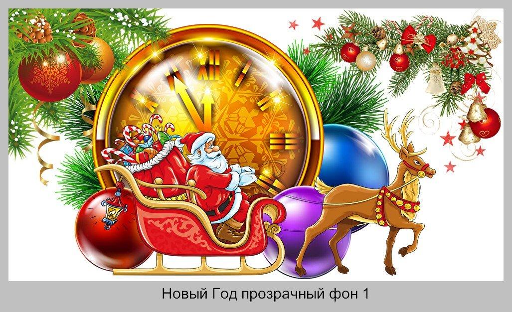 Новый год Клипарт Png Прозрачный фон