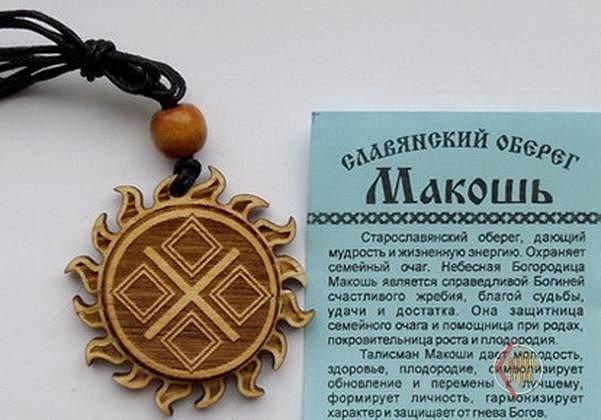 славянские обереги значение описание и их толкование фото дела