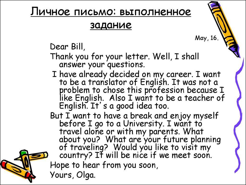 Письмо открытка на английском другу