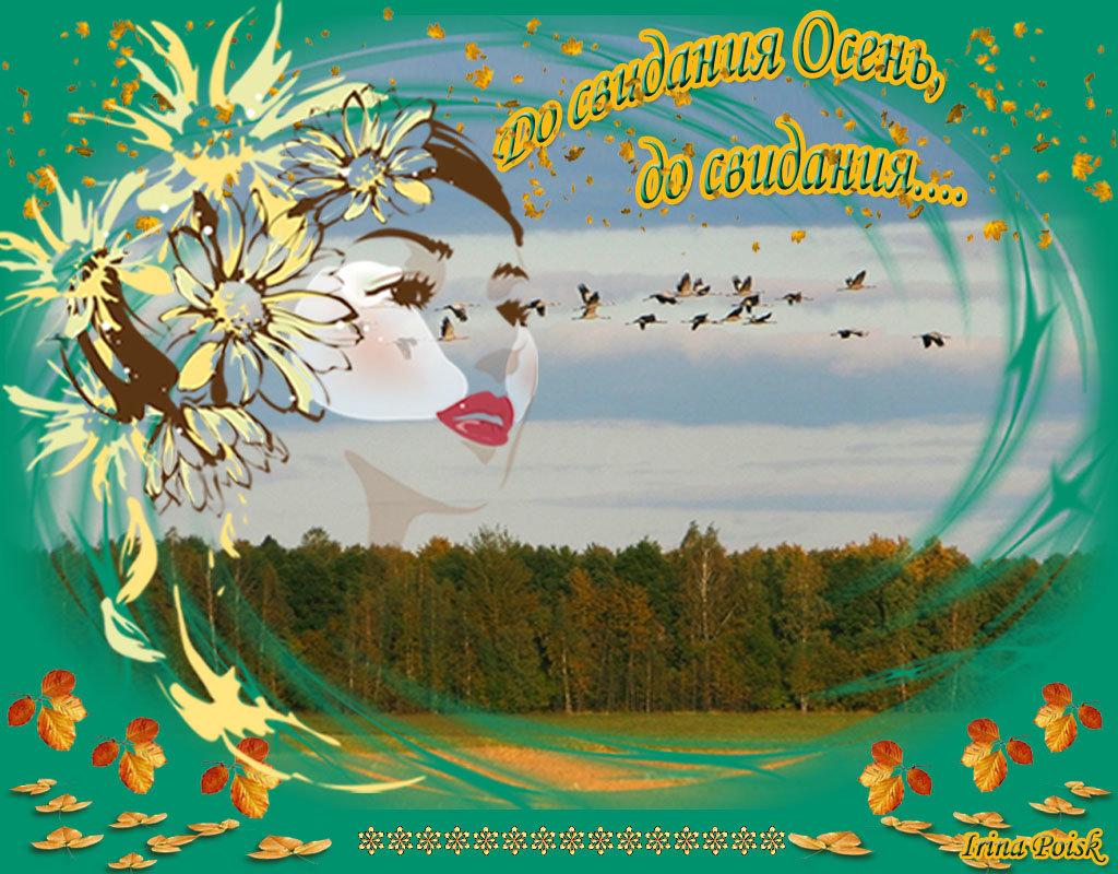больше рисунок прощай лето здравствуй осень поскольку