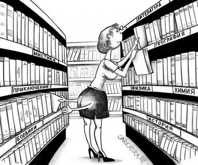 Библиотекарь шуточные картинки