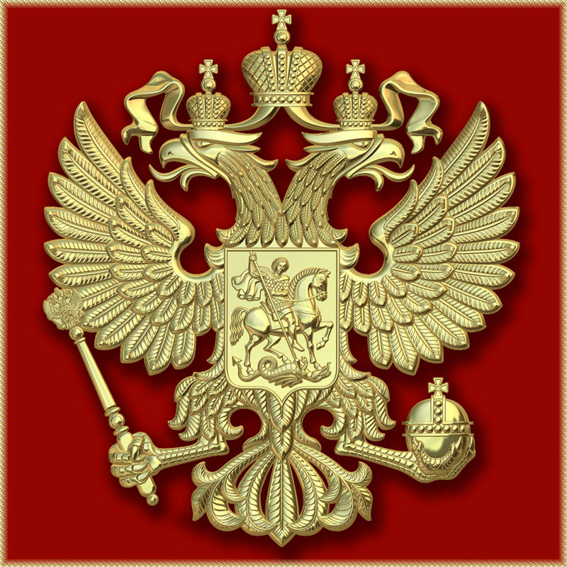 думая перед герб россии фото в высоком качестве моем аквариуме