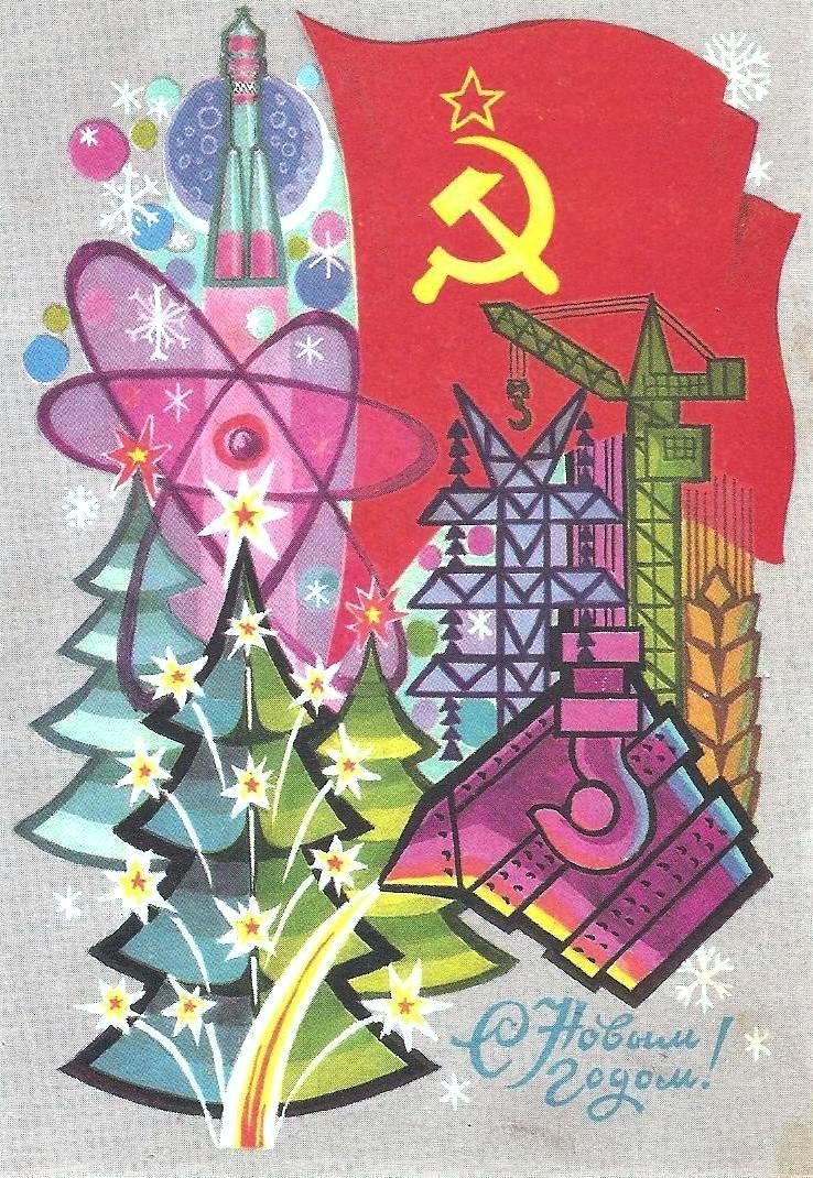 Открытка с новым годом 1973, прикольные открытки друзьям