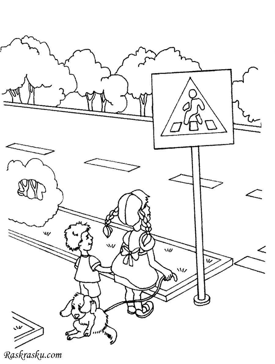 контуры картинок по правилам дорожного движения сделать