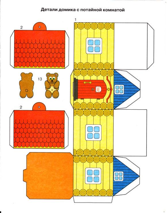 Объемные поделки из бумаги шаблоны для вырезания распечатать а4, открытку можно сделать
