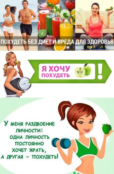 Похудеть без ущерба здоровья быстро надолго