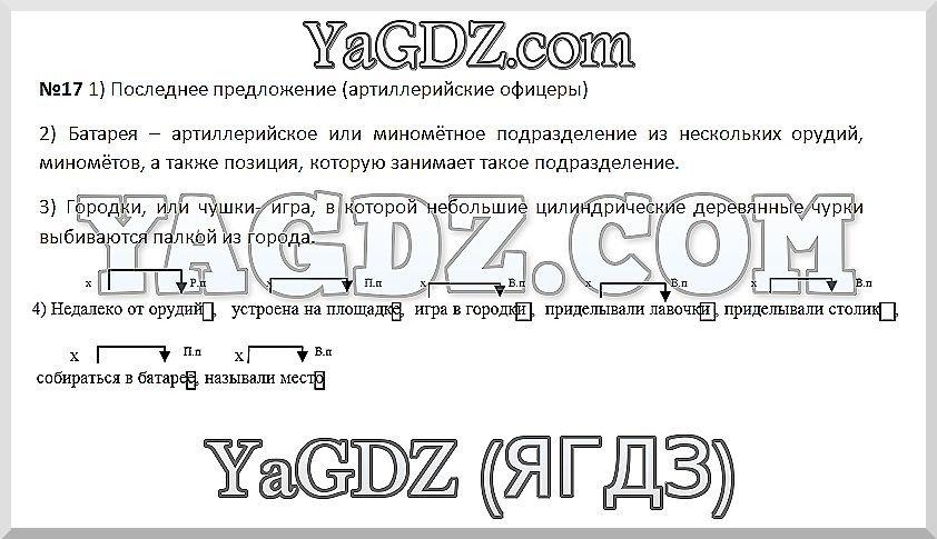 граф шмелева русский язык 8 класс гдз вентана