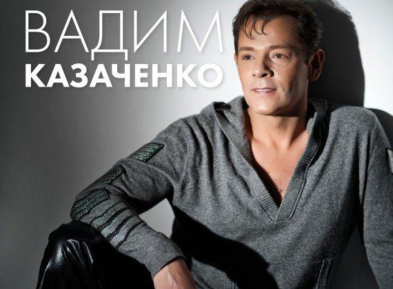 Открытки вадим казаченко, поздравления поздравление дочери
