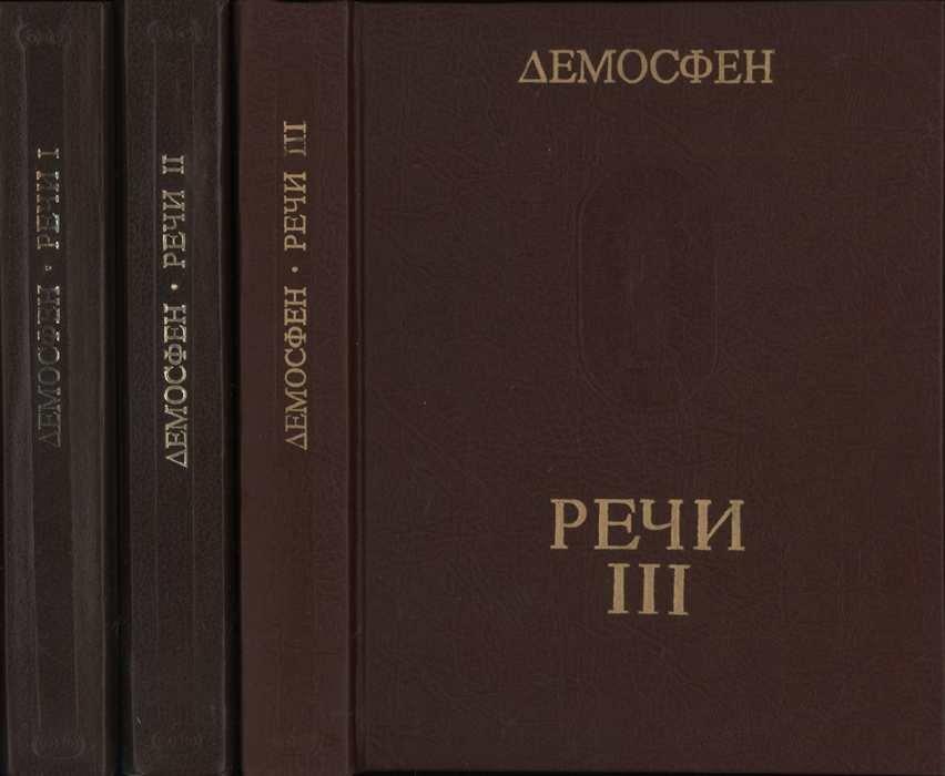 Демосфен - Речи. В трех томах. Т.1-3 скачать djvu