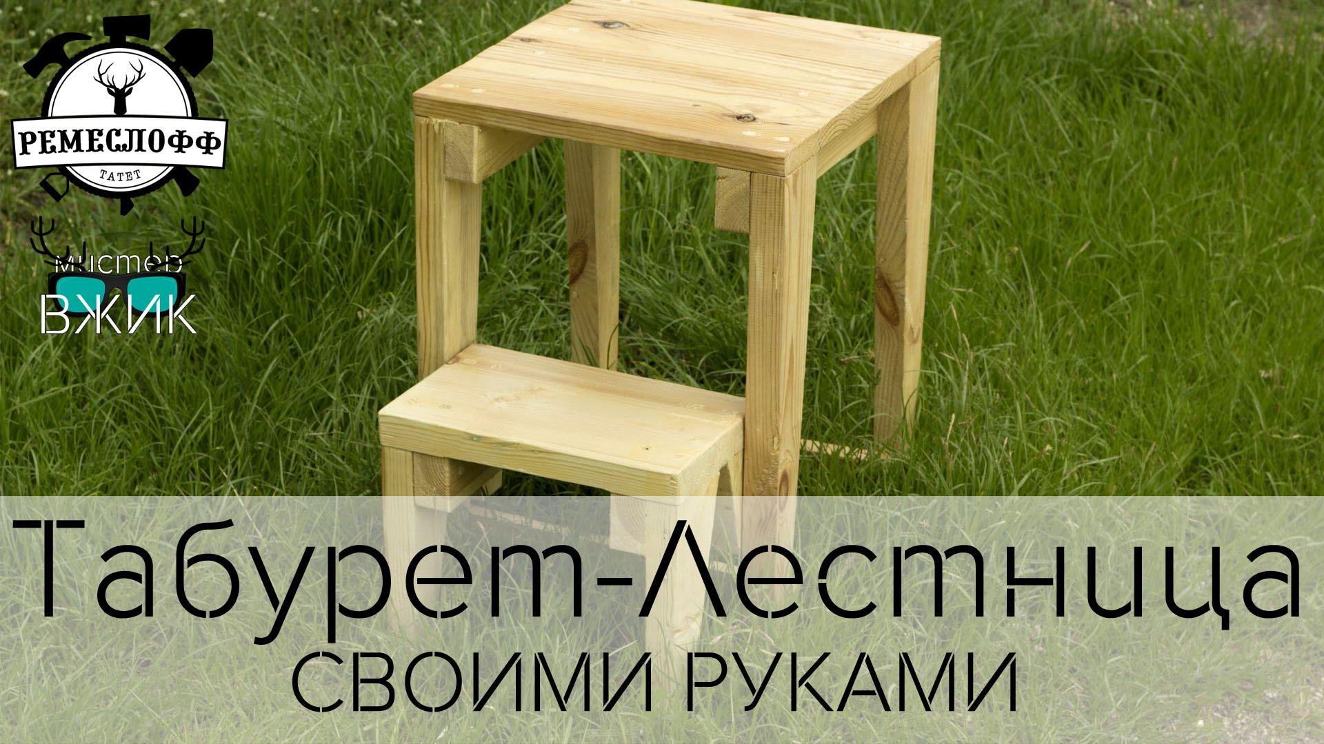 Простой стул стремянка своими руками фото 572
