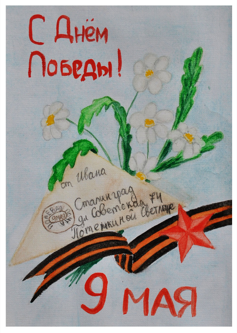 точность открытки с днем победы 9 мая своими руками простые нарисовать также
