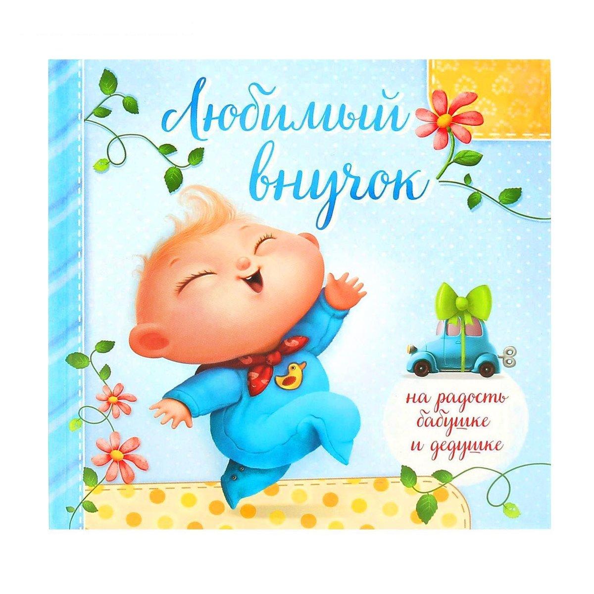 Открытки, открытка с 6 месяцами внуку