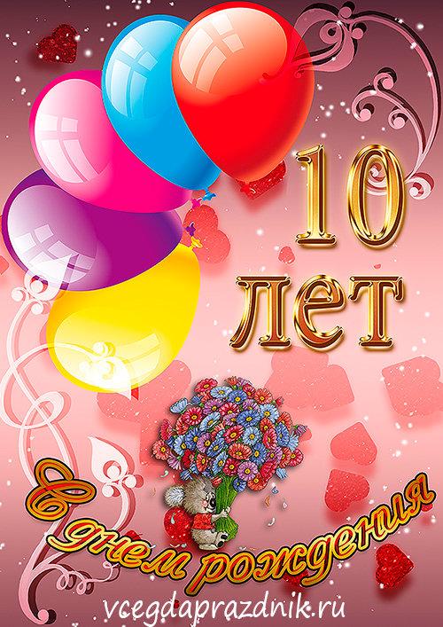 Картинка, открытки на день рождение девочке 10 лет