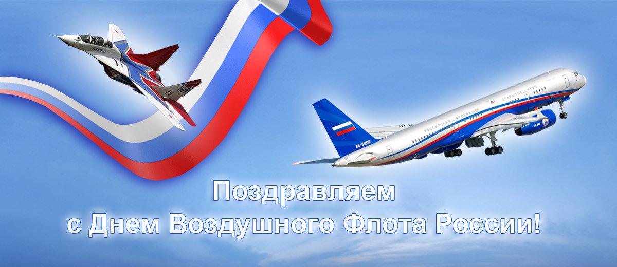 Картинки с праздником воздушного флота россии