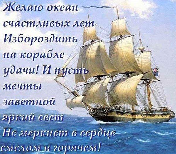 Открытка поздравление моряку с днем рождения, помню тебе