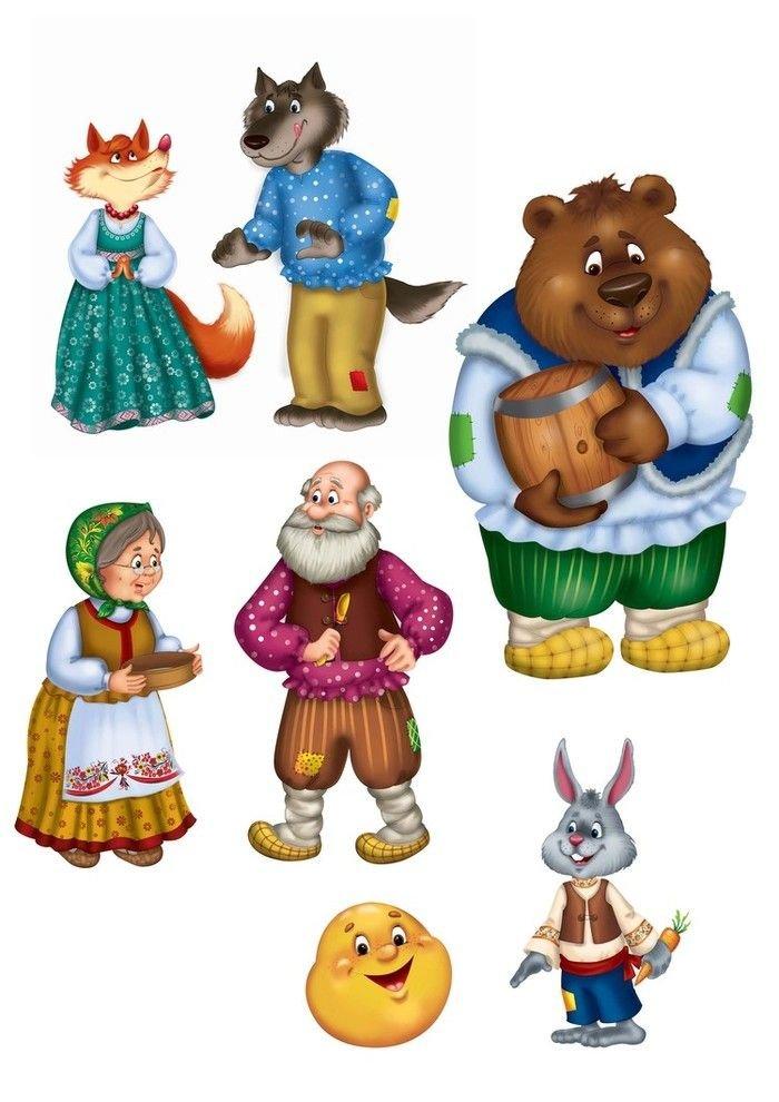 Персонажи сказки колобок в картинках отдельно для вырезания, дню города
